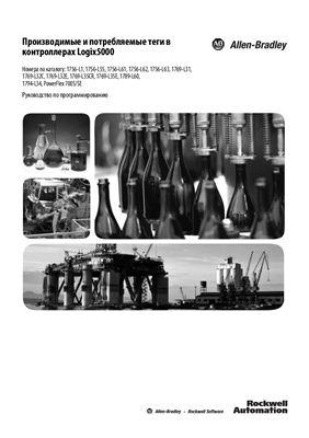 Allen-Bredley/Rockwell.1756-PM011с. Руководство по программированию. Производимые и потребляемые теги в контроллерах Logix5000