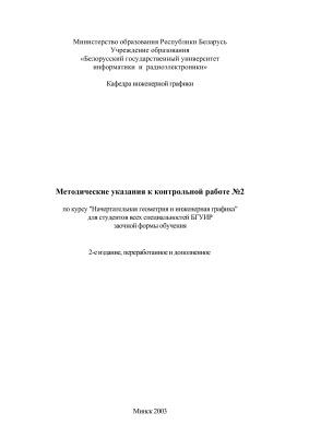 Гринкевич Г.В., Резанко А.А. и др. Начертательная геометрия и инженерная графика