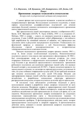 Наумович С.А., Кувшинов А.В. и др. Применение лазерных технологий в стоматологии