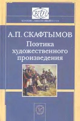 Скафтымов А.П. Поэтика художественного произведения