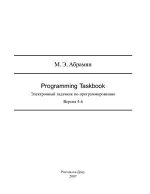 Абрамян М.Э. Электронный задачник по программированию (Programming Taskbook). Версия 4.6