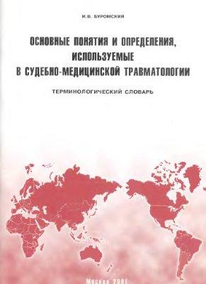 Буромский И.В. Основные понятия и определения, используемые в судебно-медицинской травматологии