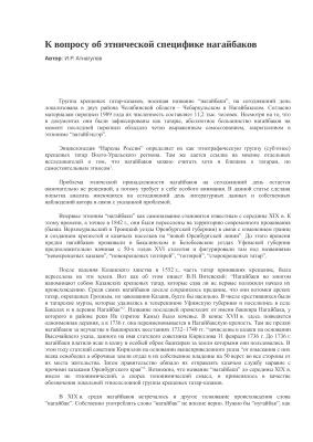 Атнагулов И.Р. К вопросу об этнической специфике нагайбаков