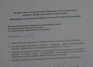 Билеты (только вопросы без ответов) по государственному экзамену по спец-ии Финансовый Менеджмент 2009 года