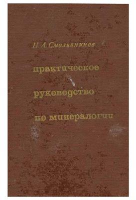 Смольянонов Н.А. Практическое руководство по минералогии