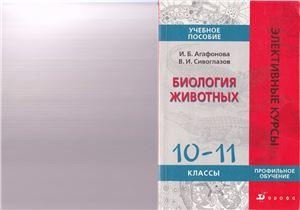 Агафонова И.Б., Сивоглазов В.И. Биология животных. 10-11 класс