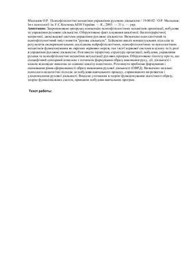 Малхазов О.Р. Психофізіологічні механізми управління руховою діяльністю