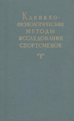 Лукашин Ю.С. (ред.), Еремин В.В. (ред.), Манина М.П. (ред.) Клинико-физиологические методы исследования спортсменов