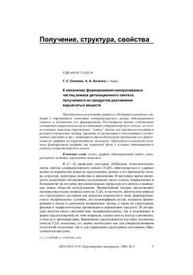 Олейник Г.С., Бочечка А.А. К механизму формирования наноразмерных частиц алмаза детонационного синтеза, получаемого из продуктов разложения взрывчатых веществ
