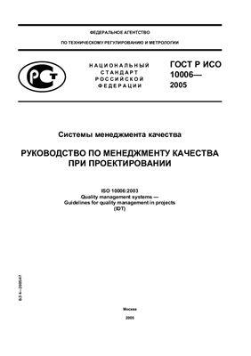 ГОСТ Р ИСО 10006-2005. Системы менеджмента качества. Руководство по менеджменту качества при проектировании