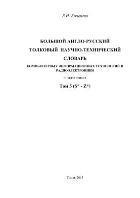 Кочергин В.И. Большой англо-русский толковый научно-технический словарь компьютерных информационных технологий и радиоэлектроники. Том 5 (S* - Z*)