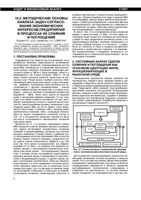 Егорова Н.Е. Методические основы анализа задач согласования экономических интересов предприятия в процессах их слияния и поглощения