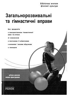 Бакалій В.П. (упоряд. ) Загальнорозвивальні та гімнастичні вправи. Навчально-методичний посібник