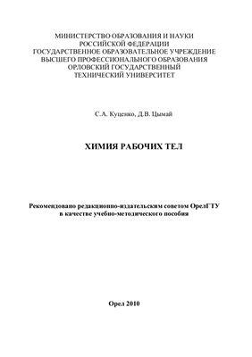 Куценко С.А., Цымай Д.В. Химия рабочих тел