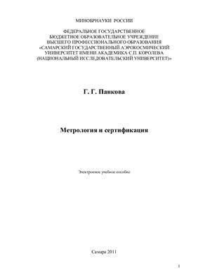 Панкова Г.Г. Метрология и сертификация