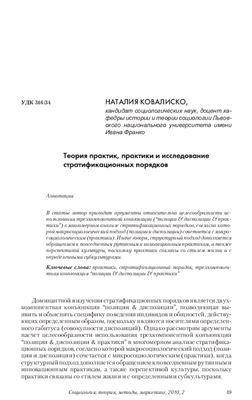 Ковалиско Н. Теория практик, практики и исследования стратификационных порядков