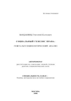 Варданянц Г.К. Социальный генезис права: гештальтсоциологический анализ