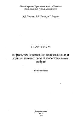 Полулях А.Д., Пилов П.И., Eгypнoв А.Е. Практикум по расчетам качественно-количественных и водно-шламовых схем углеобогатительных фабрик