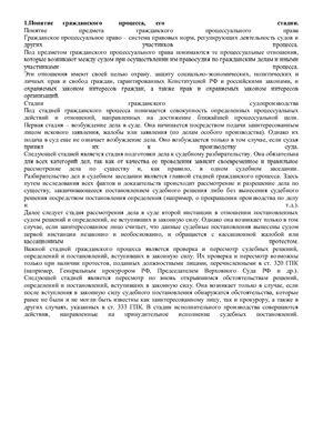 Ответы на экзаменационные вопросы по предмету - Гражданский и арбитражный процесс