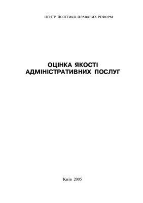 Тимощук В.П., Кірмач А.В. Оцінка якості адміністративних послуг
