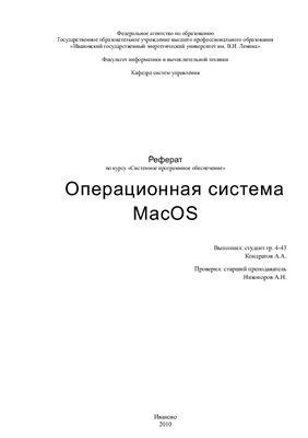 Реферат - Операционная система MacOS