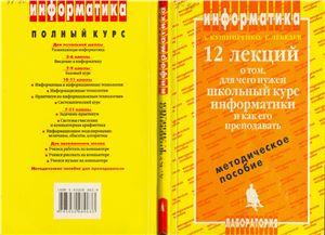Кушниренко А.Г., Лебедев Г.В. 12 лекций о том, что такое школьный курс информатики и как его преподавать. Методическое пособие