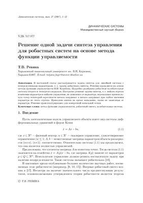 Ревина Т.В. Решение одной задачи синтеза управления для робастных систем на основе метода функции управляемости