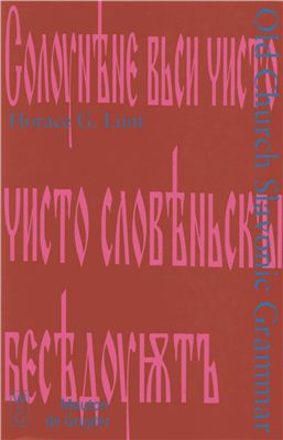 Lunt Horace G. Old Church Slavonic Grammar