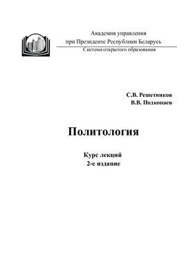 Решетников С.В., Подкопаев В.В. Политология: курс лекций
