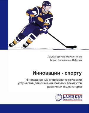 Антонов А.И., Лабудин Б.В. Инновационные спортивно-технические устройства для освоения базовых элементов различных видах спорта