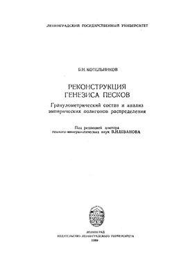 Котельников Б.Н. Реконструкция генезиса песков: Гранулометрический состав и анализ эмпирических полигонов распределения