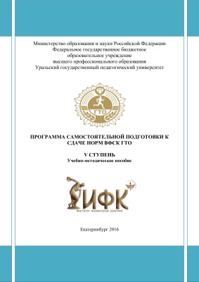 Куцаев В.В., Ярцева Н.В. (сост.) Программа самостоятельной подготовки к сдаче норм ВФСК ГТО. 5 ступень