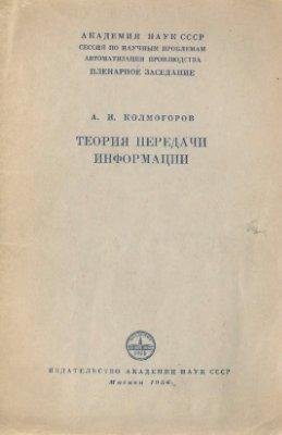Колмогоров А.Н. Теория передачи информации
