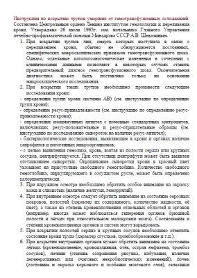 Шевалин А.В. Инструкция по вскрытию трупов умерших от гемотрансфузионных осложнений
