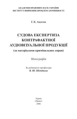 Авдєєва Г.К. Судова експертиза контрафактної аудіовізуальної продукції