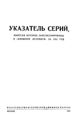 Указатель серий, выпуски которых зарегистрированы в Книжной летописи за 1953 год