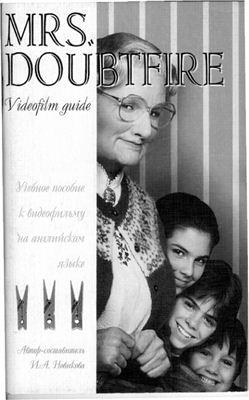 Новикова И.А. Mrs. Doubtfire Videofilm guide