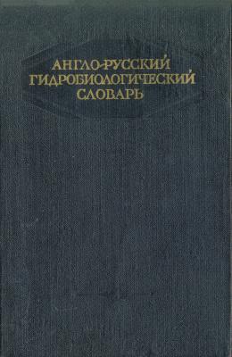 Смирнов Н.Н. Англо-русский гидробиологический словарь