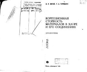 Мигай Л.Л., Тарицына Т.А. Коррозионная стойкость материалов в хлоре и его соединениях