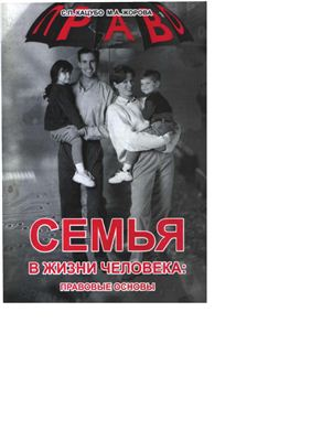 Кацубо С.П., Жорова М.А. Семья в жизни человека: правовые основы