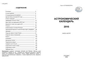 Козловский А.Н. Астрономический календарь на 2010 год