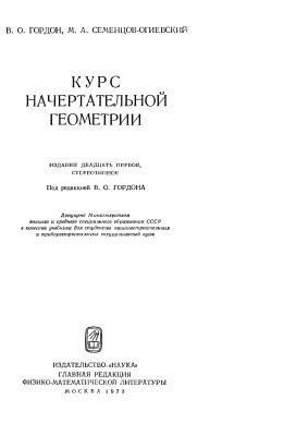 Гордон В.О., Семенцов-Огиевский М.А. Курс начертательной геометрии