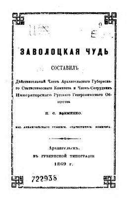 Ефименко П.С. Заволоцкая Чудь