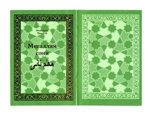 Ахмад Хади Максуди. Учебное пособие для изучения арабской графики (адаптировано)