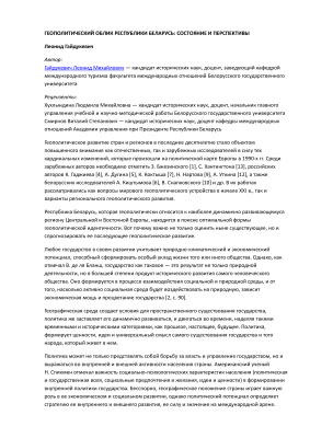 Гайдукевич Л.М. Геополитический облик Республики Беларусь: состояние и перспективы