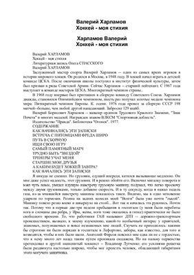 Харламов Валерий. Хоккей - моя стихия