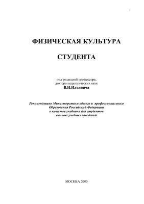 Ильинича В.И. (ред.). Физическая культура студента: Учебник