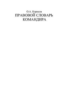 Корнеев О.А. Правовой словарь командира