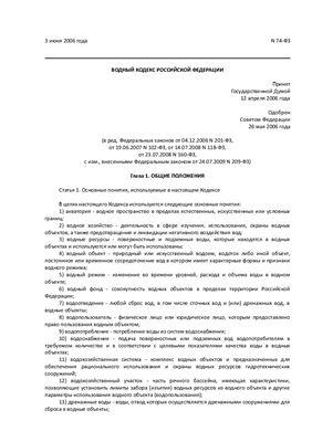 Водный Кодекс Российской Федерации с изм. и дополн