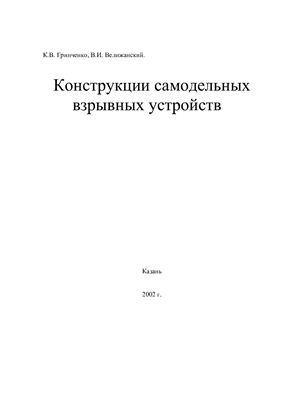 Гринченко К.В., Велижанский В.И. Конструкции самодельных взрывных устройств